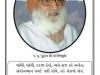 shri-gurudev-shubhechchha-varsh-85